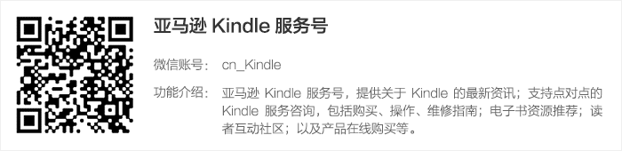 kindle_weixin_service