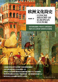 Concise-History-of-European-Culture
