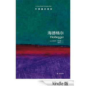 philosopher-introduction-book_9