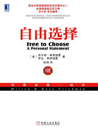 free-to-choose-a-personal-statement