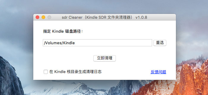 sdr-cleaner-for-mac