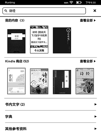 kindle-search4